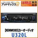 【KENWOOD ケンウッド】カーオーディオ MP3/WMA/WAV※1/FLAC※1対応 CD/USB/iPodレシーバー【U320L】ブルーイルミネーション