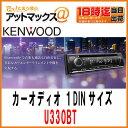【KENWOOD ケンウッド】カーオーディオ 1DINサイズ レシーバーCD/USB/iPod/Bluetooth®MP3/WMA/AAC/WAV/FLAC対応{U330BT[905]}