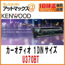 【KENWOOD ケンウッド】カーオーディオ 1DINサイズ レシーバーCD/USB/iPod/Bluetooth MP3/WMA/AAC/WAV/FLAC対応【U370BT】 U370BT 905