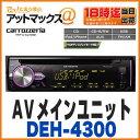 【パイオニア カロッツェリア】【DEH-4300】1Dメインユニット カーオーディオ CD再生可 1DIN USB(DEH-4200後継品)