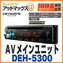 【パイオニア カロッツェリア】【DEH-5300】1Dメインユニット カーオーディオBluetooth搭載 CD再生可 1DIN USB(DEH-5200後継品)