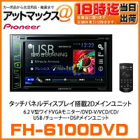 FH-6100DVD�ѥ����˥�����åĥ��ꥢcarrozzeria6.2V���磻��VGA��˥���/DVD-V/VCD/CD/USB/���塼�ʡ���DSP�ᥤ���˥å�