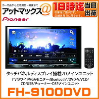 FH-9100DVD�ѥ����˥�����åĥ��ꥢcarrozzeria7V���磻��VGA��˥���/Bluetooth/DVD-V/VCD/CD/USB/���塼�ʡ���DSP�ᥤ���˥å�