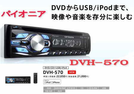 【DVH-570】【パイオニア カロッツェリア】カーオーディオDVD-V/VCD/CD/U…...:ainekusu:10002349
