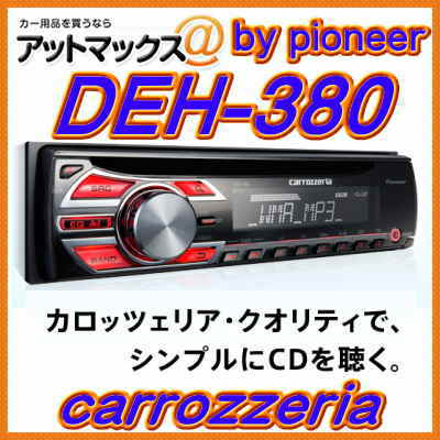 【DEH-380】【カロッツェリア パイオニア】 CD対応メインユニット 1DIN カーオ…...:ainekusu:10005747