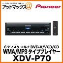 【カードOK!!】 XDV-P70 パイオニア Pioneer 6ディスク マルチDVD-V/VCD/CD WMA/MP3タイププレイヤー