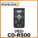 CD-R500 パイオニア Pioneer カロッツェリア carrozzeria リモコン
