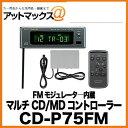 CD-P75FM パイオニア Pioneer カロッツェリア carrozzeria FMモジュレータ—内蔵 マルチCD/MDコントローラー