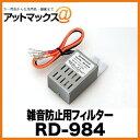 【RD-984】 【パイオニア カロッツェリア】 雑音防止用フィルター