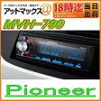 Pioneer carrozzeriaパイオニア カロッツェリア カーオーディオ 1DIN Bluetooth/USBチューナーメインユニット MVH-790