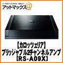 【カロッツェリア】ハイエンド・オーディオブリッジャブル2チャンネルパワーアンプ【RS-A09X】