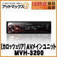 【Pioneer パイオニア】【carrozzeria カロッツェリア】AV 1Dメインユニット【MVH-3200】MVH-3100後継!