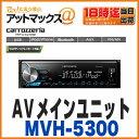 【パイオニア カロッツェリア】【MVH-5300】1Dメインユニット カーオーディオ Bluetooh搭載モデル1DIN USB(mvh-5200後継品)