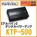 【ALPINE アルパイン】90Wx4CH コンパクトデジタルパワーアンプ【KTP-500】
