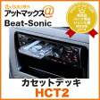 Beat-Sonic/ビートソニック【HCT2】カセットデッキ (アンプ内蔵FM/AM SD/USB/AUX付)