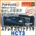 【ビートソニック】【HCT3】カーオーディオ カセットデッキ懐かしのカセットデープが車で楽しめます!(HCT2後継機)