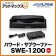 ALPINE パワード・サブウーファー SWE-1200