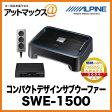 ALPINE コンパクトデザイン サブウーファー SWE-1500