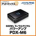 ALPINE 600W×モノラル デジタルパワーアンプ PDX-M6