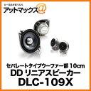 ALPINE DDリニアスピーカー セパレートタイプ ウーファー部10cm DLC-109X