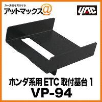 ヤック株式会社AVパーツホンダ系用ETC取付基台1VP-94_01