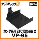 ヤック株式会社 AVパーツ ホンダ系用 ETC取付基台2 VP-95