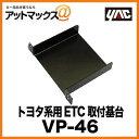 ヤック株式会社 AVパーツ トヨタ系用 ETC取付基台 VP-46