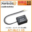 AT-HLC110オーディオテクニカ audio-technica ハイ/ロー コンバーター(2ch用)