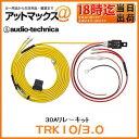 TRK10/3.0オーディオテクニカ audio-technica 30Aリレーキット