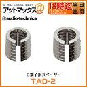 TAD-2オーディオテクニカ audio-technica B端子→D端子変換バッテリースペーサー