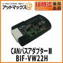 【PB ピービー】 ピービー pb CANバスアダプター/ステアリングリモコン {BIF-VW22H[1420]}