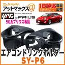 【ヤック YAC】【SY-P6】エアコンドリンクホルダー L/Rセット(運転席側/助手席側用)50系プリウス専用【ゆうパケット不可】