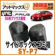【ヤック YAC】【SY-P7】サイドボックス ゴミ箱 L/Rセット(運転席側/助手席側用)50系プリウス専用