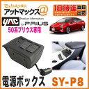 【ヤック YAC】【SY-P8】50系プリウス専用 電源ボックスシガー2口・USBポート2口を増設するBOX