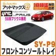 【ヤック YAC】【SY-P9】50系プリウス専用フロントコンソールトレイ【ゆうパケット不可】