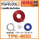 TPK-800 オーディオテクニカ audio-technica パワーケーブルキット 8AWG用 アース用&リモートケーブル付きパーフェクト電源キット