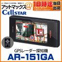 【あす楽18時まで】 AR-151GA セルスター GPSレーダー探知機OBDII接続 一体型 3.2インチMVA液晶 リモコン付属