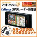 【CELLSTAR セルスター】【AR-303GA+RO-116 セット】GPSレーダー探知機 & OBDIIアダプター セット