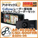【CELLSTAR セルスター】【AR-303GA+CSD-500FHR+GDO-06 セット】レーダー探知機 & ドライブレコーダー & 相互通信用ケーブル