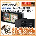 【CELLSTAR セルスター】【AR-303GA+CSD-500FHR+GDO-06+RO-116 セット】レーダー探知機 & ドライブレコーダー & 相互通信用ケーブル & OBDIIアダプター