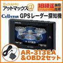 【CELLSTAR セルスター】【AR-313EA+RO-116 セット】GPSレーダー探知機 & OBDIIアダプター セット