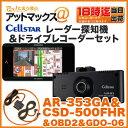 【CELLSTAR セルスター】【AR-353GA+CSD-500FHR+GDO-06+RO-116 セット】レーダー探知機 & ドライブレコーダー & 相互通信用ケーブル & OBDIIアダプター
