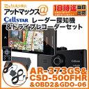 【セルスター】【AR-373GS+CSD-500FHR+GDO-06+RO-116 セット】レーダー探知機 & ドライブレコーダー & 相互通信用ケーブル & ...