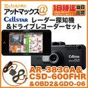 【CELLSTAR セルスター】【AR-383GA+CSD-600FHR+GDO-06+RO-116セット】レーダー探知機 & ドライブレコーダー & 相互通信用ケーブル & OBDIIアダプター