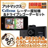 【CELLSTAR セルスター】【AR-383GA+CSD-500FHR+GDO-06+RO-116セット】レーダー探知機 & ドライブレコーダー & 相互通信用ケーブル & OBDIIアダプター