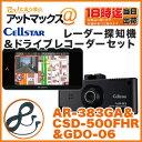 【CELLSTAR セルスター】【AR-383GA+CSD-500FHR+GDO-06 セット】レーダー探知機 & ドライブレコーダー & 相互通信用ケーブル