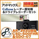 【CELLSTAR セルスター】【AR-393GM+CSD-500FHR+GDO-07 セット】レーダー探知機 & ドライブレコーダー & 相互通信用ケーブル