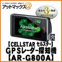 【AR-G800A】【CELLSTAR セルスター】GPSレーダー探知機 一体型ARG800A