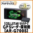 AR-G700S【CELLSTAR セルスター】GPSレーダー探知機 セパレートAR-G700S