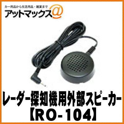 RO-104【CELLSTAR セルスター】GPSレーダー探知機用 外部スピーカー RO-…...:ainekusu:10010894